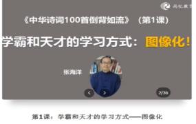 中华诗词100首倒背如流 25节高清视频课完整版