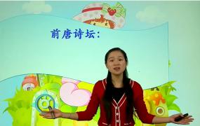小翰林读诗班:小学必备80首古诗词 视频+讲义