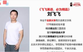 刘飞飞 2021年寒 初三英语直播目标班全国版6讲带讲义完结
