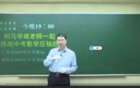 上海名师马学斌中考数学压轴题 317课时完整版带讲义