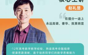 赵礼显 2021秋季 高二数学秋季系统班 秋季班更新5讲