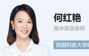 何红艳2022届高考英语一轮复习暑秋联报 秋季班更新4讲