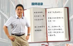 2021高考语文 国家玮语文三轮复习冲分营课程视频百度云下载