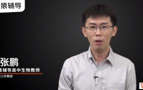 2022高考生物 张鹏高考生物一轮复习A+班课程视频百度云下载