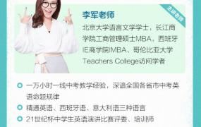 跟谁学 李军英语 2020年初二英语寒假系统班课程视频百度网盘下载