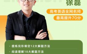 跟谁学2021高考英语 徐磊英语一轮复习联报班课程视频百度网盘下载