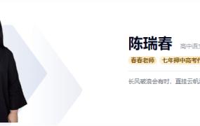 高途课堂2021高考语文 陈瑞春语文一轮复习联报班课程视频百度网盘下载