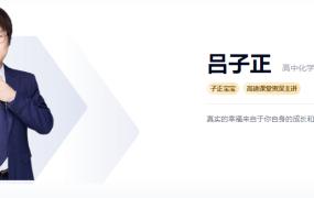 吕子正 2021春 高二化学春季系统班(更新中)课程视频百度云下载