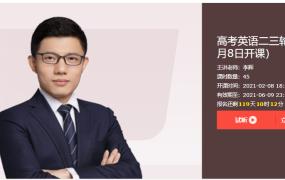 2021高考英语 李辉英语三轮复习点睛班课程资源百度云下载