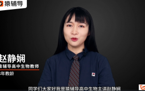 赵静娴 2021春 高二生物春季985直播班(更新中)课程视频百度云下载
