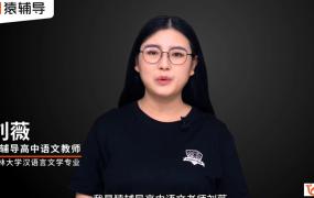 刘薇 2021春 高二语文春季尖端直播班(更新中)课程视频百度云下载