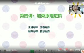 王睿 2020 秋 四年级数学秋季培训班(勤思在线)课程视频百度云下载