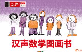 【完结】汉声数学图画书(全41册+妈妈手册)资源合集百度云下载