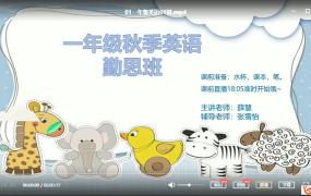 勤思在线-薛慧 2020 秋 一年级英语秋季培训班 上课程视频百度云下载
