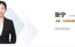 张宁 2021秋 高二语文秋季尖端班(更新中)-百度云下载