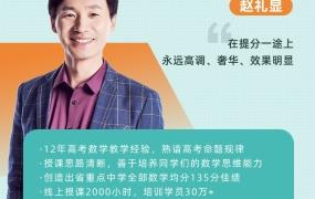 赵礼显 2021秋季 高二数学秋季系统班(更新中)-百度云下载